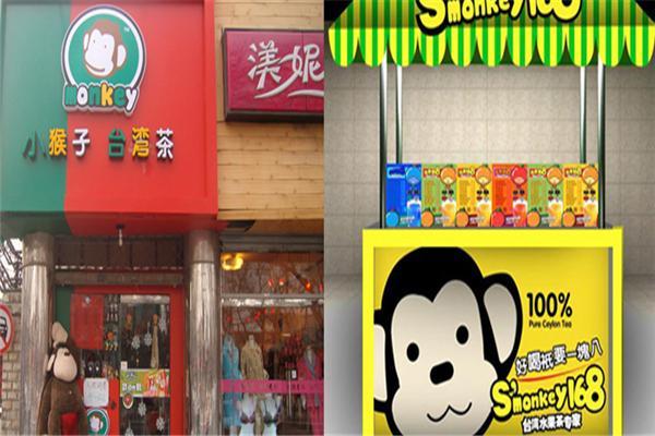 小猴子茶門店