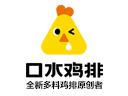 口水雞排品牌logo