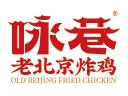 咏巷老北京炸鸡品牌logo