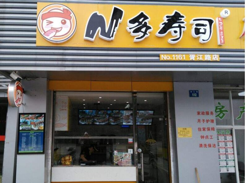 N多壽司加盟