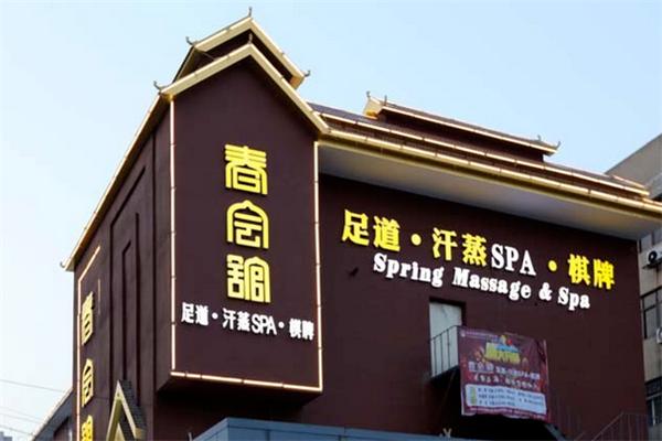 春会馆足疗门店