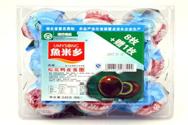 漁米鄉皮蛋