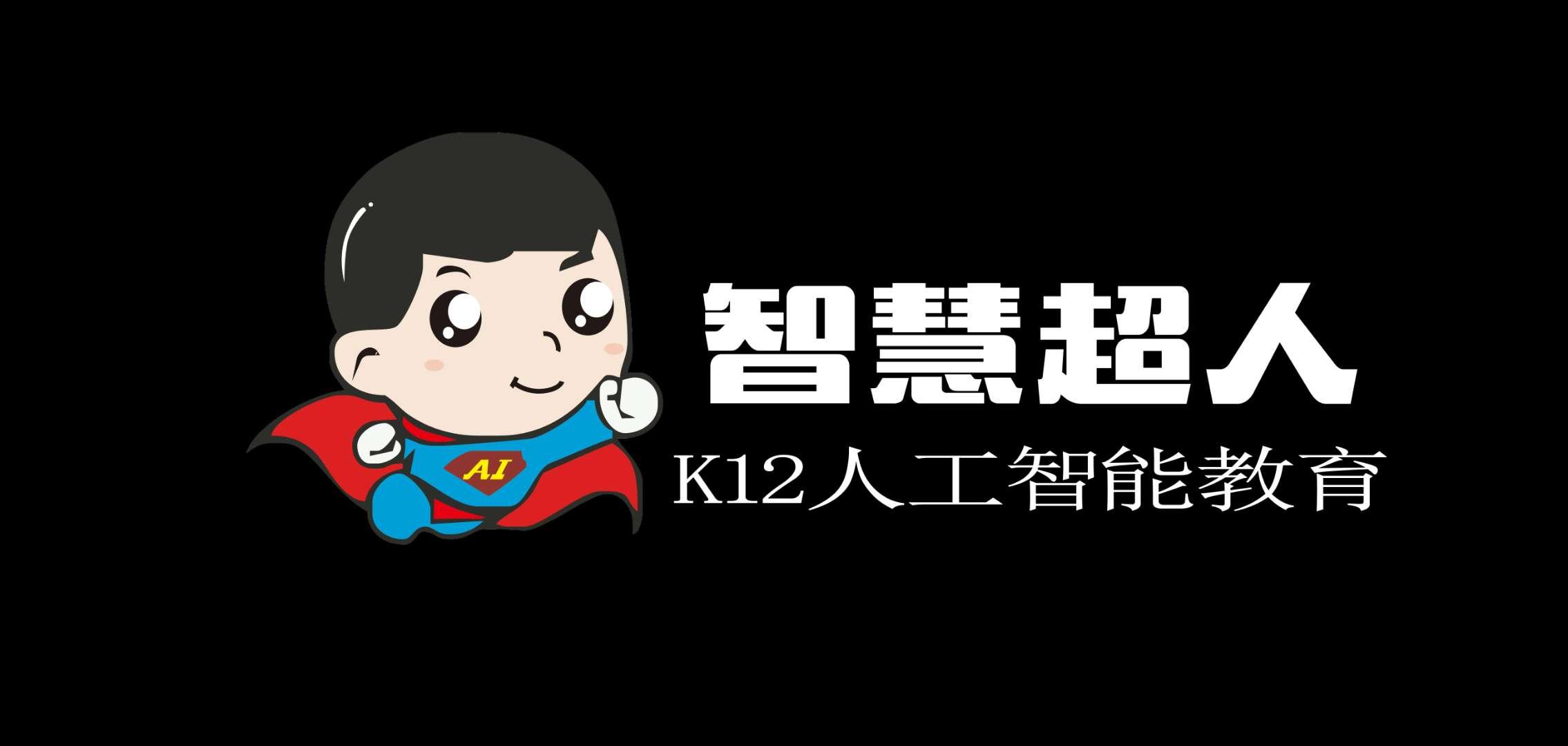 智慧超人K12人工智能教育品牌logo