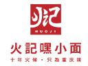 火記嘿小面品牌logo