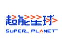 超能星球加盟