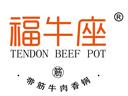 福牛座牛肉香锅品牌logo