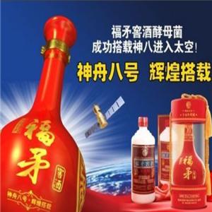 福矛酒新鮮
