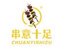 串意十足烧烤店品牌logo