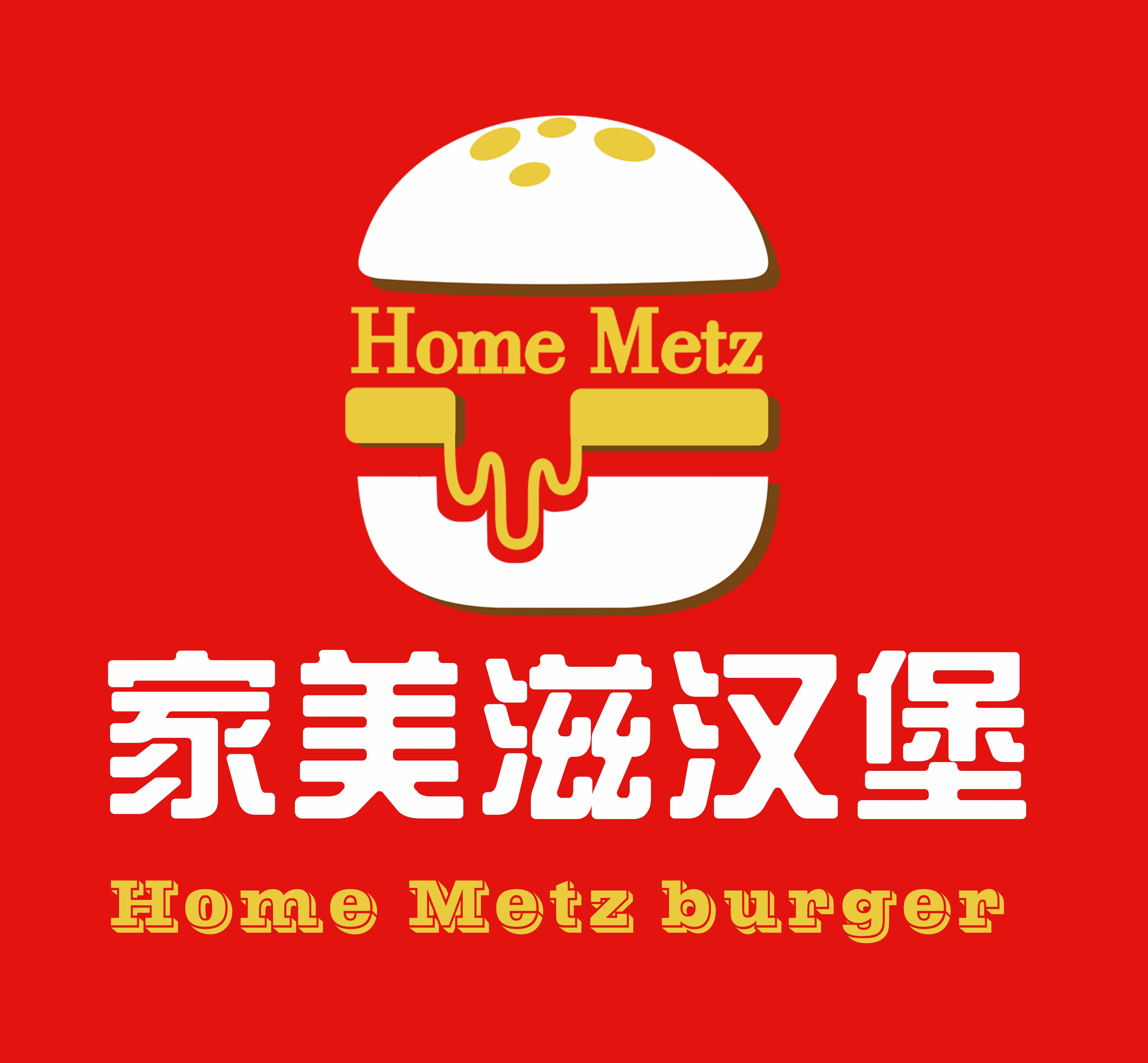 家美滋西式漢堡快餐店品牌logo