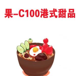 果C100