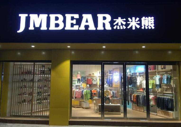 杰米熊加盟