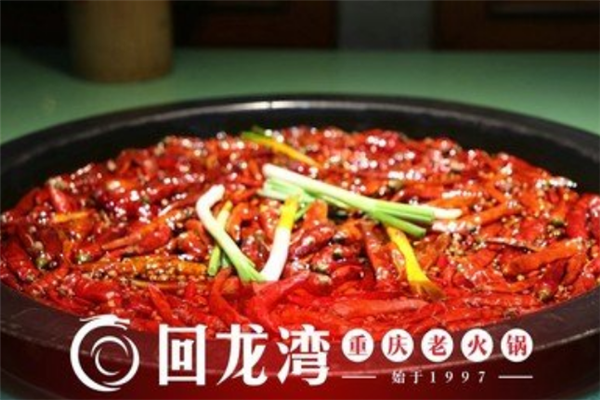 回龍灣老火鍋辣椒辣
