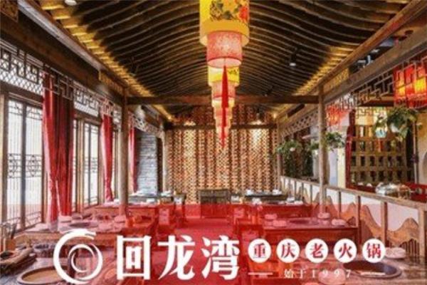回龍灣老火鍋環境傳統