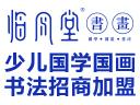 臨風堂國學國畫書法品牌logo
