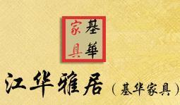 基華家具加盟