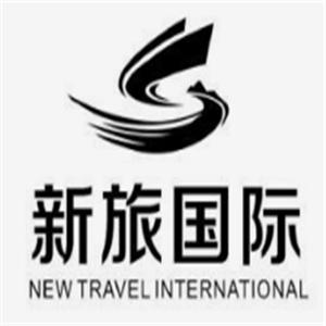 新旅旅行社