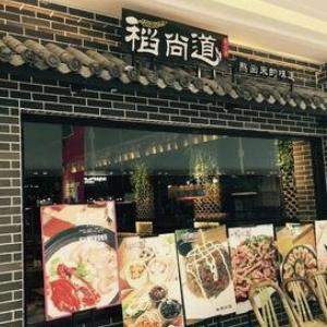 稻尚道門店圖