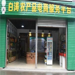 白濤鴻特產食品加盟