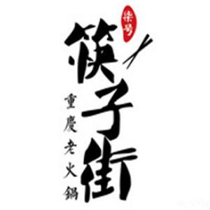 筷子街老火鍋加盟