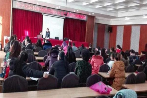 洲際教育培訓會議圖
