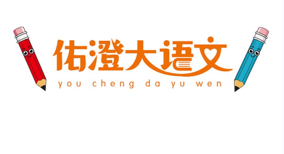佑澄大语文雷竞技最新版