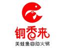 铜香来美蛙鱼自助火锅品牌logo