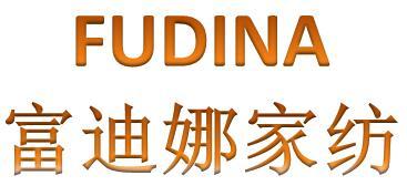 FUDINA富迪娜家紡加盟