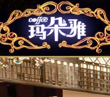 瑪朵雅咖啡加盟