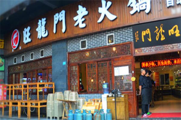 旺龙门老火锅门店