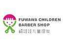 福娃娃儿童理发品牌logo