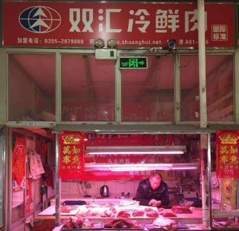 双汇冷鲜肉肉食店