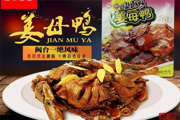 舜華臨武鴨熟食店姜母鴨