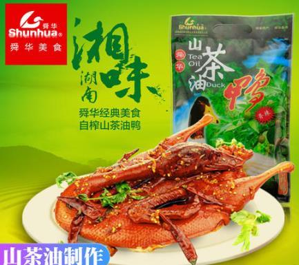 舜華臨武鴨熟食店山茶油