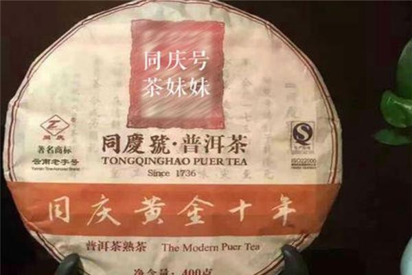 同慶號普洱茶好喝