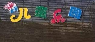 爱多宝儿童乐园加盟