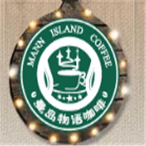 曼島物語時尚咖啡加盟