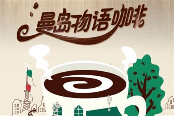 曼島物語時尚咖啡現磨咖啡