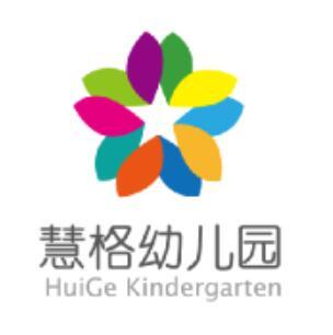 慧格幼兒園加盟