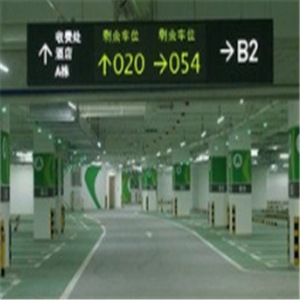 停車場車位引導系統設計合理化