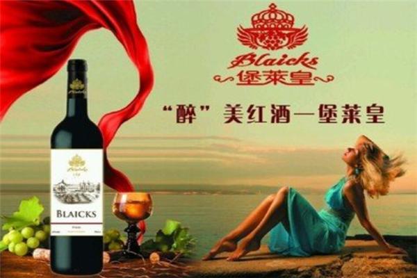 堡萊皇葡萄酒酒釀