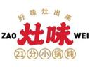 灶味.21分小鍋燉品牌logo