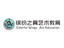 缤纷之翼艺术教育加盟