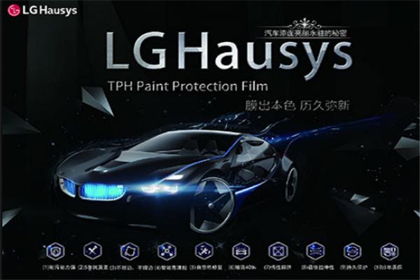 LG Huasys汽車漆