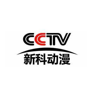 CCTV新科动漫儿童双语早教加盟