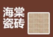海棠瓷砖加盟