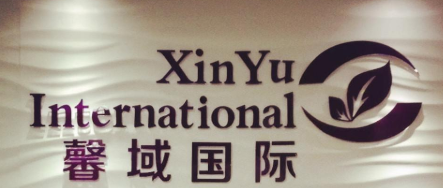 馨域国际加盟