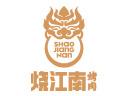 燒江南烤肉加盟品牌logo