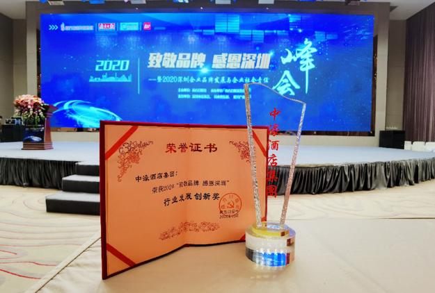 行業發展創新獎
