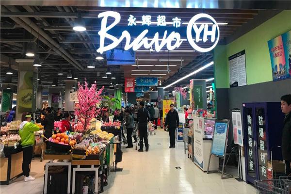 永辉生鲜超市加盟条件