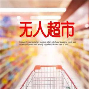 未来说无人超市加盟